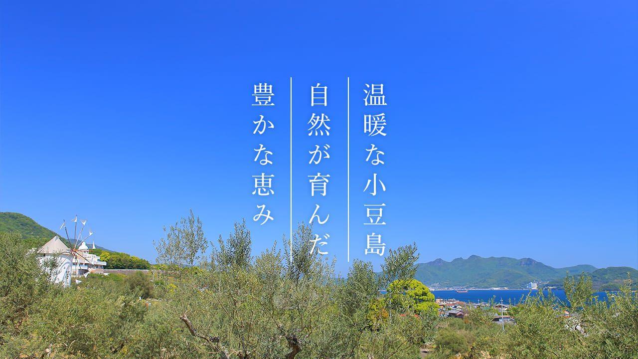 温暖な小豆島。自然が育んだ豊かな恵み。
